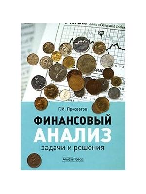 Просветов Г. Финансовый анализ Задачи и решения г и просветов функциональные уравнения задачи и решения