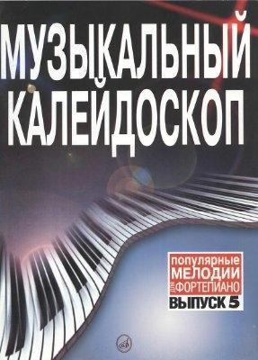 Музыкальный калейдоскоп Вып 1
