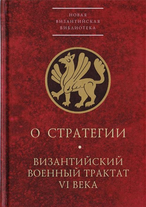 О стратегии Византийский военный трактат 6 века