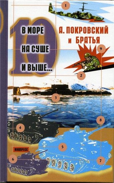 Покровский А. и братья В море на суше и выше 10 Сборник рассказов цена