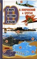 В море на суше и выше 10 Сборник рассказов