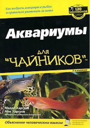 Харгров М., Харгров М. Аквариумы для чайников пилхофер м дей х теория музыки для чайников