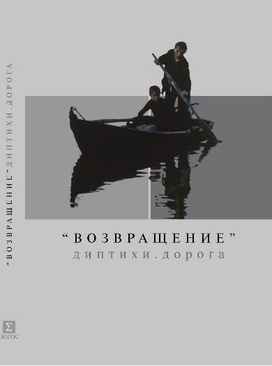 Марко З., Звягинцев А. Возвращение Диптихи Дорога николай звягинцев туц