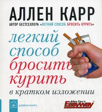 Фото - Карр А. Легкий способ бросить курить в кратком изложении карр а легкий способ бросить курить специально для женщин