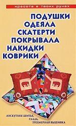 Трибис Е. Подушки одеяла скатерти покрывала коврики накидки Лоскутное шитье аппликация вязание вышивание Красота в твоих руках Трибис Е Аст