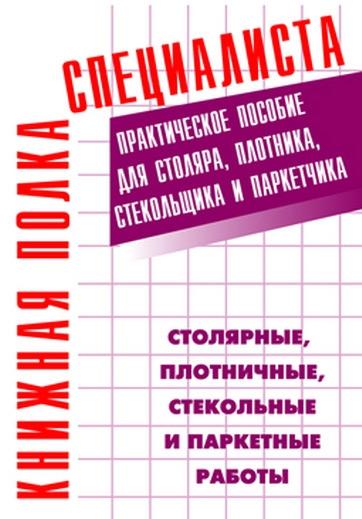 Костенко Е. (сост.) Столярные плотничные стекольные и паркетные работы