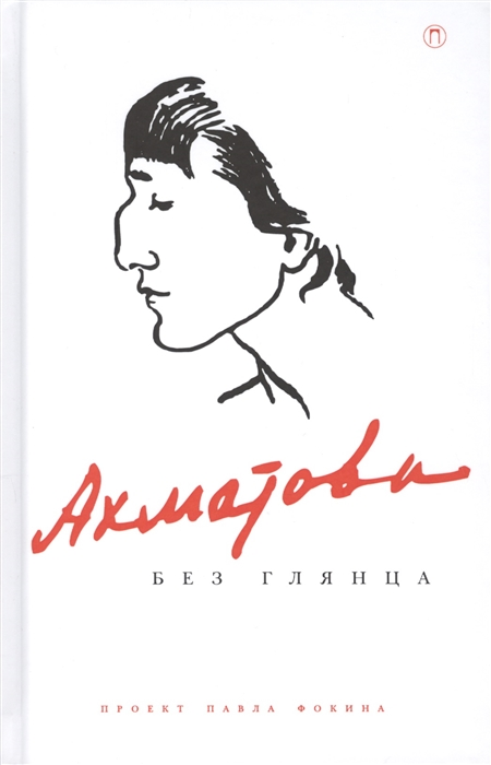 Фокин П. (сост.) Ахматова без глянца