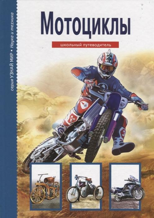 Черненко Г. Мотоциклы