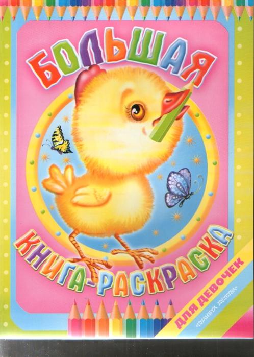 Коробкова Н. (ред.) Большая книга-раскраска для девочек гетцель в ред большая раскраска для девочек
