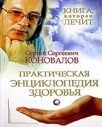 Фото - Коновалов С. Практ энц здоровья 600 практ советов домоводство