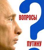 Вопросы Путину План Путина в 60 вопросах и отв