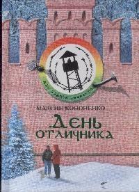 Кононенко М. День отличника