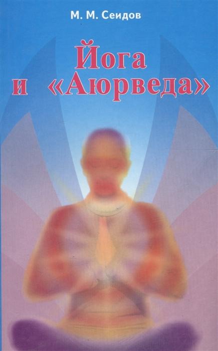 Сеидов М., сост. Йога и Аюрведа