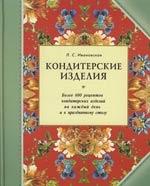 Фото - Ивановская Л. Кондитерские изделия Более 600 рецептов кондитерские изделия