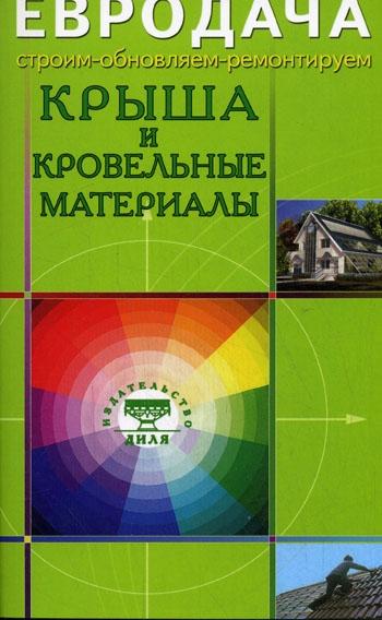 Мастеровой С. (сост.) Крыша и кровельные материалы мастеровой с кухонная утварь и техника