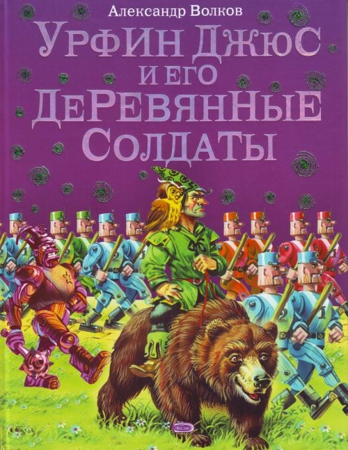 Волков А. Урфин Джюс и его деревянные солдаты волков а м урфин джюс и его деревянные солдаты ил а власовой