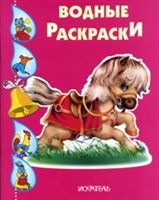 КР Лошадка Книги Искателя. ISBN: 9785947434651