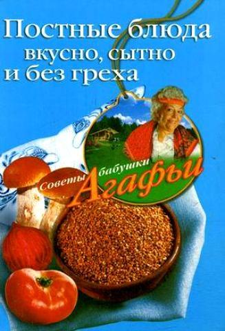 Звонарева А. Постные блюда Вкусно сытно и без греха цена