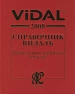 Видаль 2008 Лекарственные препараты в России Справочник