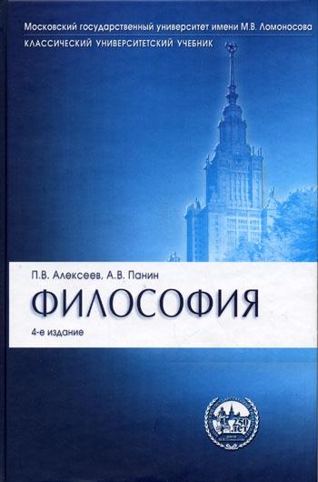Алексеев П., Панин А. Философия Алексеев алексеев с п птица слава