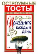 Пащенко И. Праздник каждый день Остроумные тосты для хорошей компании соколовская э тосты для любой компании