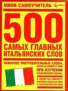 500 самых главных итал слов