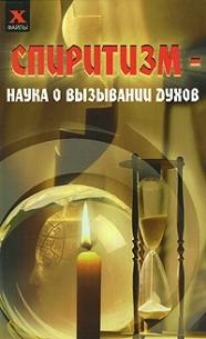 Спиритизм Наука о вызывании духов