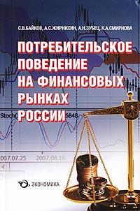 Потребительское поведение на фин рынках России