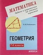 Геометрия 7-9 кл Задачи и упр на готовых чертежах