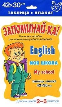 Запоминай-ка Англ язык Моя школа Для уч-ся 2-5 кл запоминай ка англ язык рассказ о себе для уч ся 2 5 кл