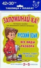 Запоминай-ка Рус язык Все вида разбора Для уч-ся 2-5 кл запоминай ка русский язык морфологический разбор 3 5 кл