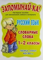 Запоминай-ка Рус язык Словарные слова 1-2 кл запоминай ка русский язык морфологический разбор 3 5 кл