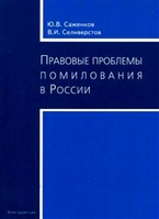 Правовые проблемы помилования в России