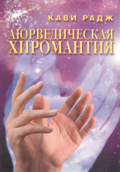 Радж К. Аюрведическая хиромантия Знаки здоровья и болезни на вашей руке барнеби радж