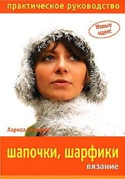 Семерня Л. Шапочки шарфики Вязание Практ рук-во