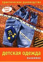 Климова О. Детская одежда Вышивка Практ рук-во