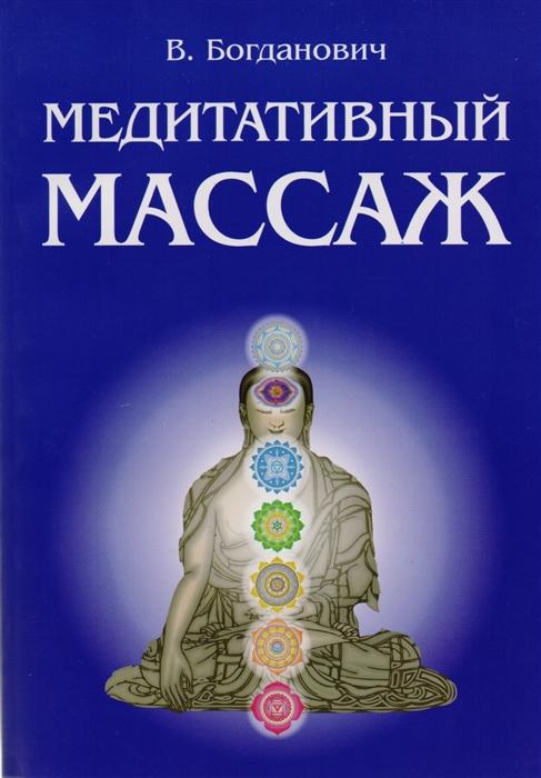 Медитативный массаж фото