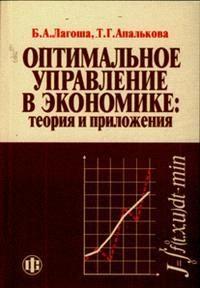 Оптимальное управление в экономике Теория и приложения