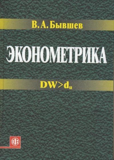Бывшев В. Эконометрика Бывшев