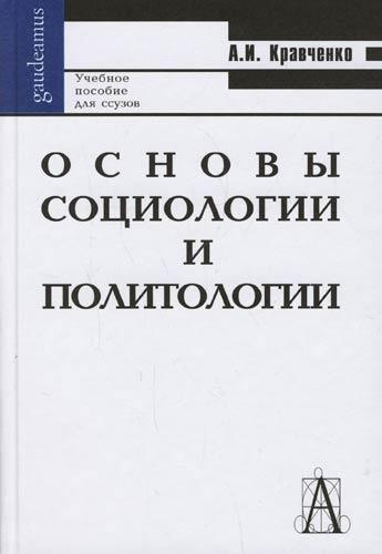Кравченко А. Основы социологии и политологии