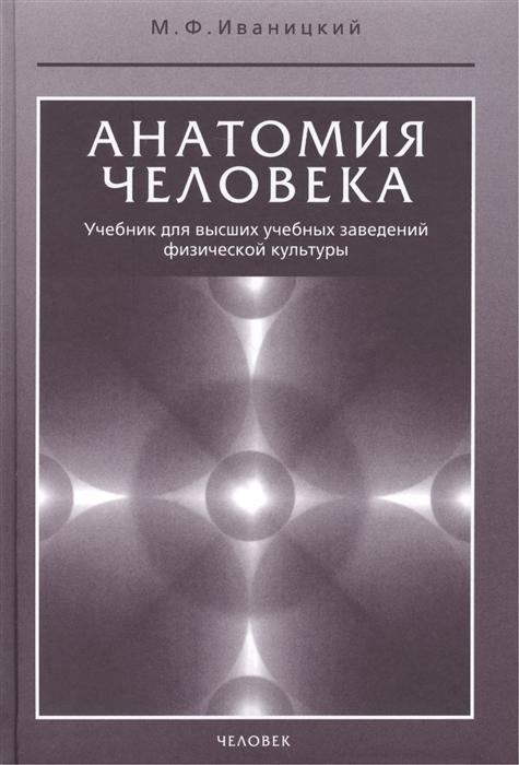 Иваницкий М. Анатомия человека