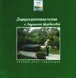 Выбираем древесные растения м Сады Северо-Запада Полякова Е Азбука