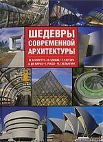 Альбом Шедевры современной архитектуры