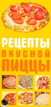 Карточка Рецепты вкусной пиццы современные рецепты пиццы
