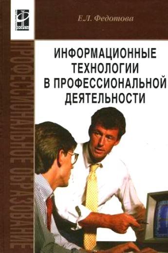 Федотова Е. Информационные технологии в проф деятельности Федотова