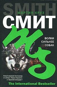 Смит М. Волки сильнее собак
