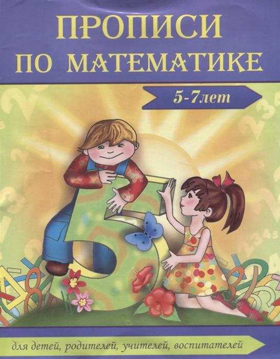 цены на Сычева Г. Прописи по математике 5-7 лет Для детей родителей учителей воспитателей  в интернет-магазинах