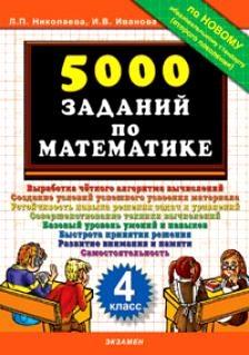 Николаева Л., Иванова И. 5000 заданий по мат-ке 4 кл узорова о итоговые тесты по мат ке 4 кл
