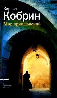 Кобрин К. Мир приключений кобрин к кобрин к история work in progress
