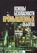 Основы безопасности промышленных объектов